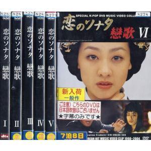 恋のソナタ 戀歌 1〜6 (全6枚)(全巻セットDVD) [字幕]|中古DVD|disk-kazu-saito