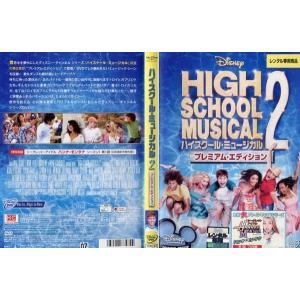 ハイスクール・ミュージカル2 プレミアム・エディション|中古DVD|disk-kazu-saito
