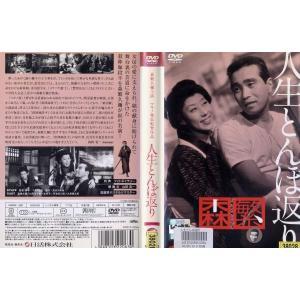 人生とんぼ返り (1955年)|中古DVD|disk-kazu-saito