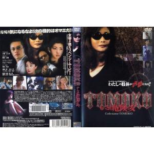 TOMOKO もっとも危険な女|中古DVD|disk-kazu-saito