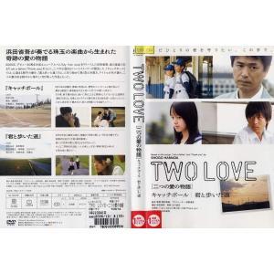 TWO LOVE 二つの愛の物語 キャッチボール 君と歩いた道|中古DVD|disk-kazu-saito