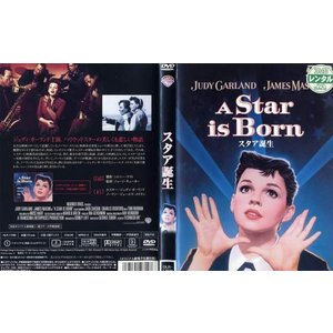スタア誕生 (1954年)|中古DVD|disk-kazu-saito