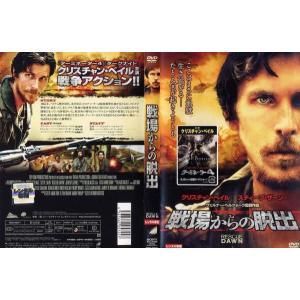 戦場からの脱出 [クリスチャン・ベイル]|中古DVD|disk-kazu-saito