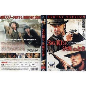 3時10分、決断のとき|中古DVD|disk-kazu-saito