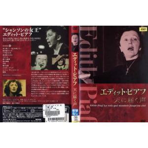 エディット・ピアフ 天に届く声 [字幕]|中古DVD|disk-kazu-saito