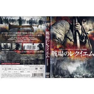 戦場のレクイエム 中古DVD