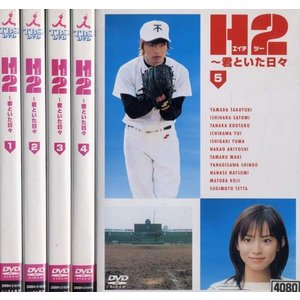 H2 エイチツー 君といた日々 1〜5 (全5枚)(全巻セットDVD)|中古DVD|disk-kazu-saito