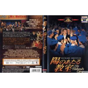 陽のあたる教室|中古DVD [H]|disk-kazu-saito