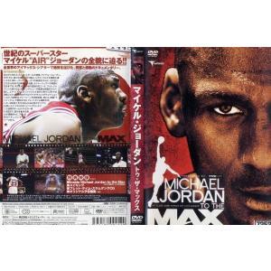 マイケル・ジョーダン トゥ・ザ・マックス MICHAEL JORDAN TO THE MAX [字幕]|中古DVD|disk-kazu-saito