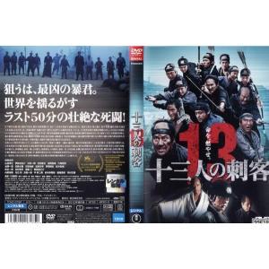 十三人の刺客 [中古DVDレンタル版]|disk-kazu-saito