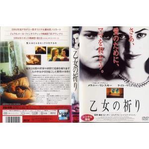 乙女の祈り [字幕] 中古DVD disk-kazu-saito