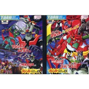 マジンガー the MOVIE 1〜2 (全2枚)(全巻セットDVD) 中古DVD disk-kazu-saito