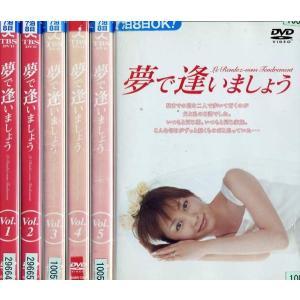 夢で逢いましょう 1〜6 (全6枚)(全巻セットDVD) [2005年] 中古DVD disk-kazu-saito