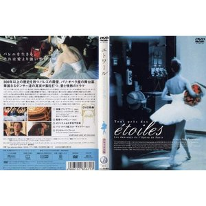 エトワール デラックス版 (2000年) [字幕]|中古DVD|disk-kazu-saito