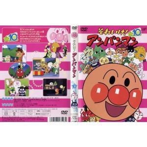 それいけ!アンパンマン '05 第10巻|中古DVD|disk-kazu-saito