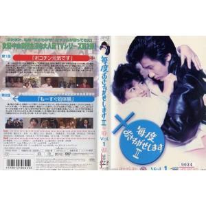 毎度おさわがせしますII 第1巻|中古DVD|disk-kazu-saito