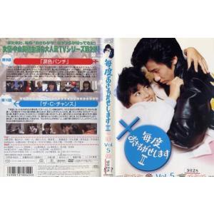 毎度おさわがせしますII 第5巻|中古DVD|disk-kazu-saito
