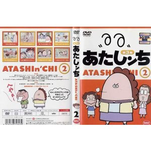 あたしンち 第3集 第2巻|中古DVD|disk-kazu-saito