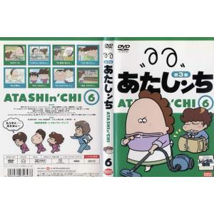 あたしンち 第3集 第6巻|中古DVD|disk-kazu-saito