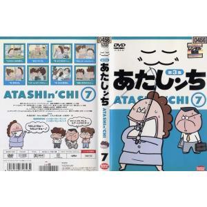 あたしンち 第3集 第7巻|中古DVD|disk-kazu-saito