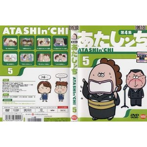 あたしンち 第4集 第5巻|中古DVD|disk-kazu-saito