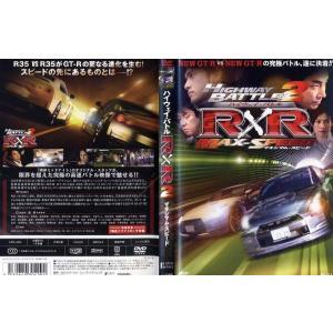 ハイウェイ・バトル R×R2 マキシマム・スピード [阿部進之介/冨樫真]|中古DVD|disk-kazu-saito