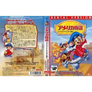 アメリカ物語 ファイベル/ナイトモンスターを追え! |中古DVD|disk-kazu-saito