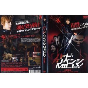 ハード・リベンジ、ミリー|中古DVD|disk-kazu-saito