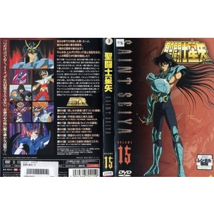 聖闘士星矢 VOL.15|中古DVD|disk-kazu-saito