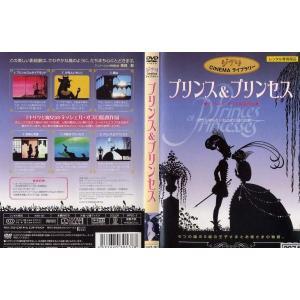 プリンス&プリンセス|中古DVD|disk-kazu-saito