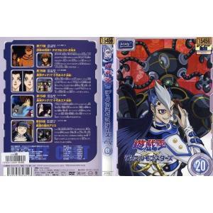 遊戯王 デュエルモンスターズGX 第20巻|中古DVD|disk-kazu-saito