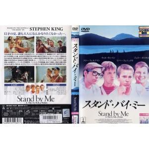 スタンド・バイ・ミー|中古DVD|disk-kazu-saito