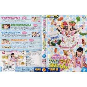 クッキンアイドル アイ!マイ!まいん VOL.2|中古DVD|disk-kazu-saito