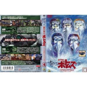 装甲騎兵ボトムズ ペールゼン・ファイルズ 第4巻|中古DVD|disk-kazu-saito
