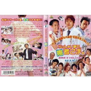 いらっしゃいませ、患者さま。|中古DVD [H]|disk-kazu-saito