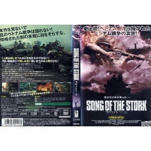 SONG OF THE STORK コウノトリの歌|中古DVD [H]|disk-kazu-saito