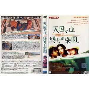 天国の口、終りの楽園。  中古DVD [H] disk-kazu-saito