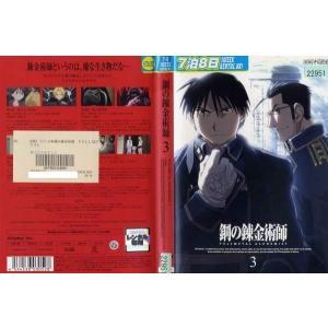 鋼の錬金術師 FULLMETAL ALCHEMIST 第3巻|中古DVD|disk-kazu-saito
