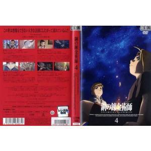 鋼の錬金術師 FULLMETAL ALCHEMIST 第4巻|中古DVD|disk-kazu-saito