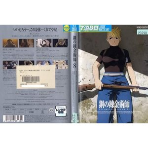 鋼の錬金術師 FULLMETAL ALCHEMIST 第8巻|中古DVD|disk-kazu-saito