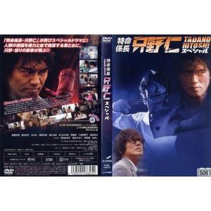 特命係長 只野仁 スペシャル|中古DVD [H]|disk-kazu-saito