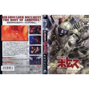 装甲騎兵ボトムズ レッドショルダードキュメント 野望のルーツ|中古DVD|disk-kazu-saito