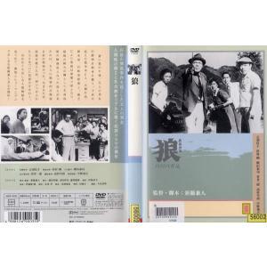 狼 (1955年) 中古DVD disk-kazu-saito