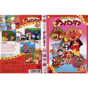 それいけ!アンパンマン '00 第3巻|中古DVD|disk-kazu-saito