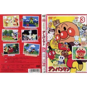 それいけ!アンパンマン '07 第3巻|中古DVD|disk-kazu-saito