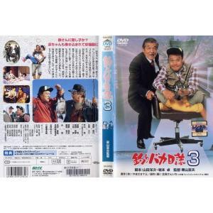 釣りバカ日誌3|中古DVD|disk-kazu-saito