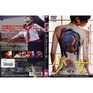 少女 an adolescent [奥田瑛二/小沢まゆ]|中古DVD|disk-kazu-saito