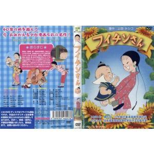 フイチンさん |中古DVD|disk-kazu-saito