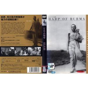 ビルマの竪琴 三國連太郎 安井昌二 [中古DVDレンタル版]|disk-kazu-saito