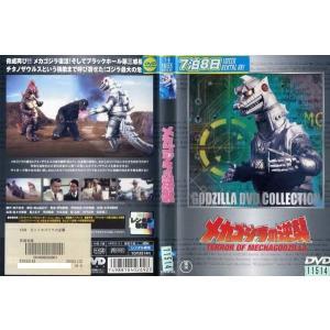メカゴジラの逆襲|中古DVD|disk-kazu-saito